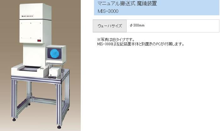 mis_3000.jpg