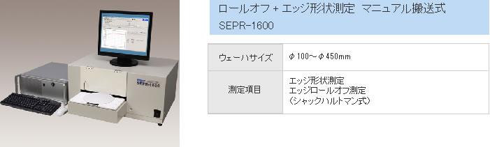sepr_1600.jpg